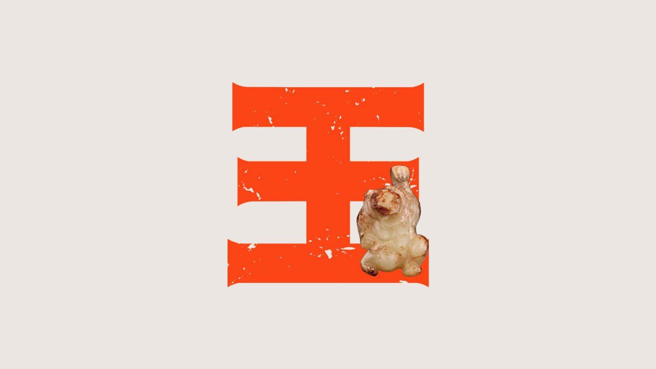 上海震旦博物館,奧茲策展設計:玉見設計